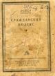 Гражданский кодекс. 1943 г. Я-338