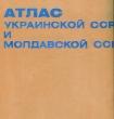Атлас Украинской ССР и Молдавской ССР 1983 г. Я-339