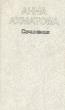 Ахматова А. Сочинения том 1. 1986 г. Я-339