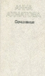 Ахматова А. Сочинения в двух томах. 1986 г.