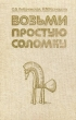 Лобачевская О.А. Возьми простую соломку 1988 г.