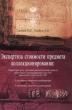 Тамойкин М.Ю. Экспертиза стоимости предмета коллекционирования. 2005 г.