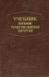 Учебник военной челюстно-лицевой хирургии 1959 г. Я-341