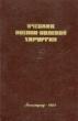 Учебник военно-полевой хирургии 1965 г. Я-341