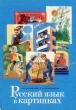 Баранников И.В. Русский язык в картинках часть 2. 1979 г. Я-342
