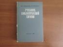 Добринская М. Учебник биологической химии. 1968 г. са56