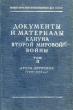 Документы и материалы кануна второй мировой войны 2 тома. 1948 г.