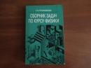 Трофимова Т. Сборник задач по курсу физики. 1996 г. са58