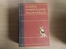 Большая универсальная энциклопедия 2010 г. Астраль. Том 1,5,6,8,9,10,11,15,16,17.