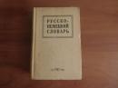 Русско-Немецкий словарь. 1943 г.