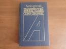 Англо-русский коммерческий словарь-справочник. 1992 г. са60