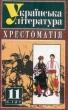 Украинская литература. Хрестоматия. 11 класс 1999 г.