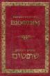 Первые пророки Шофтим 2006 г. Я-362