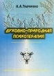 Ткаченко А.А. Духовно-природная психотерапия 2001 г. Я-362