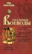 Богданов А. Опальные воеводы 2008 г.