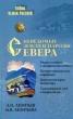 Леонтьев А.И. Неведомые земли и народы севера 2009 г. са-52