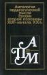 Антология педагогической мысли России второй половины 19 начала 20 в. . 1990 г. Я-306