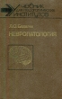 Бадалян Л.О. Невропатология 1987 г. Я-309
