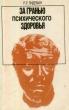 Лидеман Р.Р. За гранью психического здоровья 1992 г. Я-309