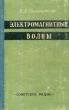 Вайнштейн Л.А. Электромагнитные волны 1957 г.