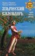 Грашина М. Языческий календарь 2013 г. Я-315