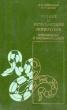 Даревский И.С. Редкие и исчезающие животные 1988 г. Я-316