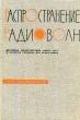 Долуханов М. П. Распространение  радиоволн 1965 г.