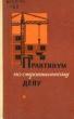 Практикум по строительному делу 1977 г. Я-316
