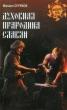 Серяков М. Духовная прародина славян 2013 г. Я-313