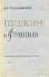 Томашевский Б.В. Пушкин и Франция 1960 г.