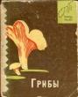 Христюк П.М. Грибы 1966 г.
