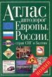 Атлас автодорог Европы, России стран СНГ и Балтии 2003 г.