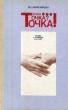 Ибрагимова В.С. Точка точка точка. Беседы о точечном массаже. 1988 г.