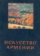 Измайлова Т. Искусство Армении 1962 г.