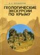 Лебединский В. И. Геологические экскурсии по Крыму 1988 г.