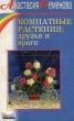 Семенова А. Комнатные растения друзья и враги 1998 г. Я-312