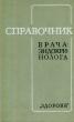 Справочник врача эндокринолога 1978 г. Я-318