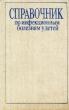 Справочник по инфекционным болезням у детей  1990 г. Я-312