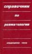 Справочник по ревматологии 1983 г. Я-313