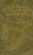 Стрелкова Н.И.  Физические методы лечения в неврологии 1991 г. Я-313