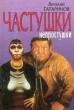 Татаринов В. Частушки непростушки 2001 г. Я-312