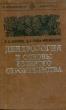 Холявко В.С. Дендрология и основы зеленого строительство 1989 г.