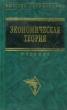 Экономическая теория. Учебник. 2001 г. Я-318