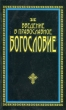 Введение в православное богословие Д.Б.Макария 2000 г. Я-174