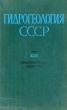 Гидрогеология СССР том Оренбургская область 1972 г. А-149