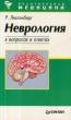 Лехтенберг Р. Неврология 1977 г.