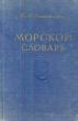 Сулержицкие М  Краткий иллюстрированный морской словарь для юношества 1955г.