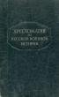 Хрестоматия по русской военной истории 1947 г.