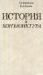 Бордюгов Г.А. История и конъюнктура 1992 г.