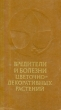 Вредители и болезни цветочно-декоративных растений 1987 г.